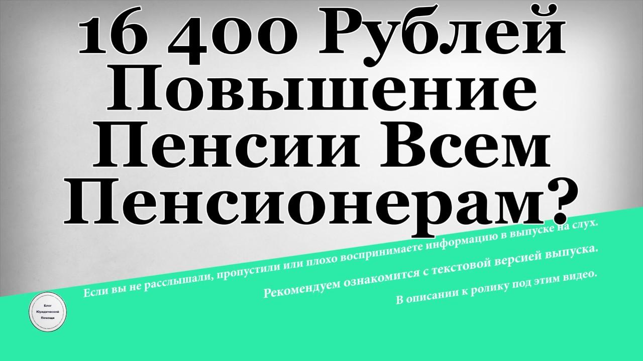 кто имеет право получить московскую пенсию