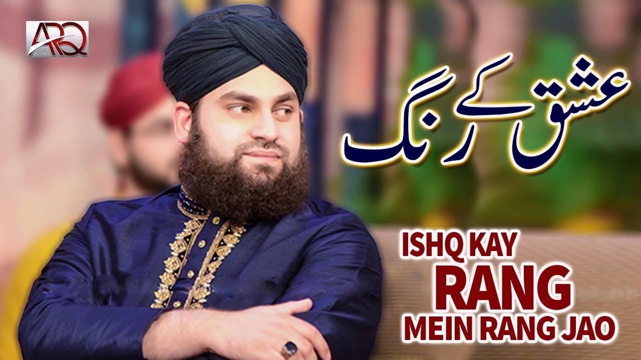 Download Ishq k Rang Mein Rang Jao Mere Yaar - Ahmed Raza Qadri - Hamara Ramzan 2019
