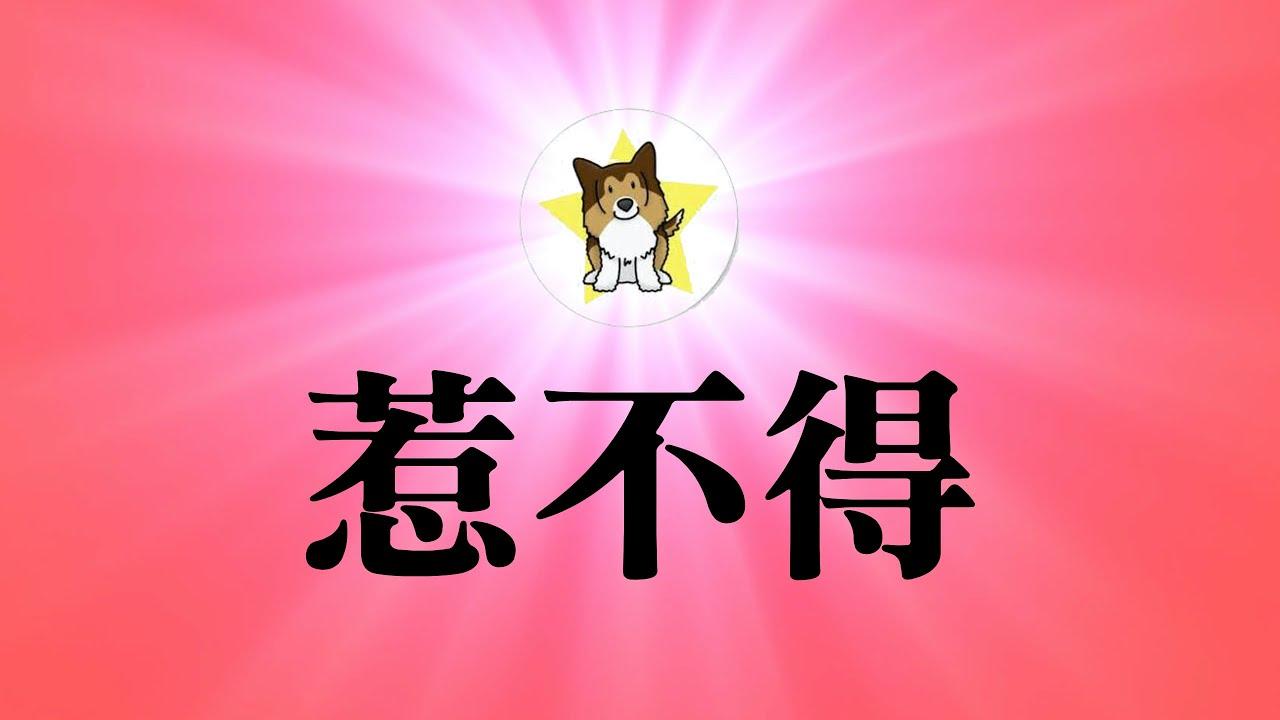 习近平发明确激进信号,三点状况下中国要开战,比江胡时代多一点|中国大力扩充军备,只会用于内循环吗?毛泽东的忠诚粉丝 - download from YouTube for free