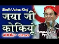 Jaya Ji Kokiyoon |HD| Sindhi Comedy Jokes | Parmanand Pyasi | Sindhi Funny Jokes | Sindhi Jokes King