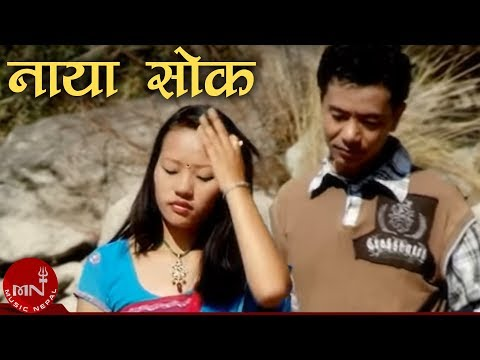 New Limbu song Nayasok by Manu Nembang