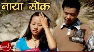 New Limbu song Nayasok by Manu Nembang