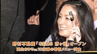 野村不動産は、2012年に開業した「GEMS 渋谷」に続き、都市型商業施設の...