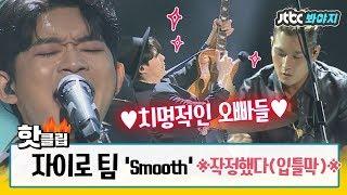 ♨핫클립♨ [HD] ♥치명적인 음악 오빠들♥ 작정한 자이로 팀의 'Smooth'♬ #슈퍼밴드 #JTBC봐야지