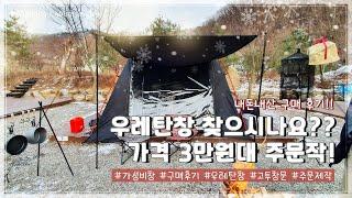 #.3 고투아스트라인 우레탄창 3만원대 구매해결??!