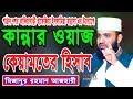 কেয়ামতের হিসাব Mizanur Rahman Azhari Bangla Waz 2018