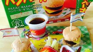 ערכת ממתק המבורגר
