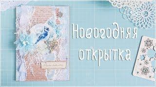 видео Новогодний скрапбукинг своими руками