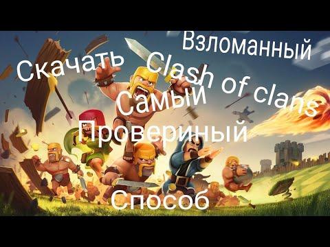 Как скачать взломанный Clash Of Clans самый проверенный и лучший способ !!!
