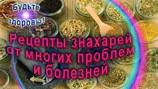 Рецепты знахарей от многих проблем и болезней