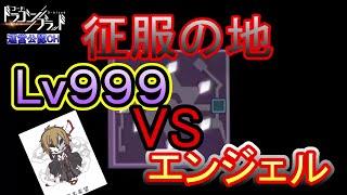 【ドラブラ公認】征服の地 Lv999VSエンジェル戦【コードドラゴンブラッド】のサムネイル