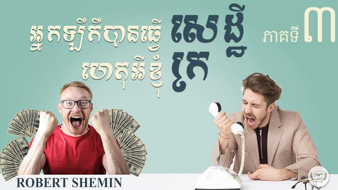 អ្នកឡឺកឺបានធ្វើសេដ្ឋីហេតុអីខ្ញុំក្រ ភាគទី ៣ /How come idiot's rich and I'm not? Part 3