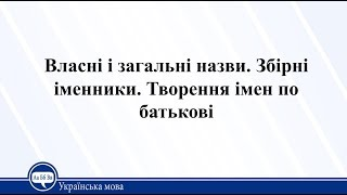 Урок 3. Українська мова 11 клас