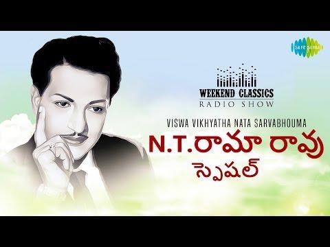 N.T. Rama Rao - Weekend Classic Radio Show | N.T. రామా రావు స్పెషల్ | RJ Jayashree | HD Telugu Songs