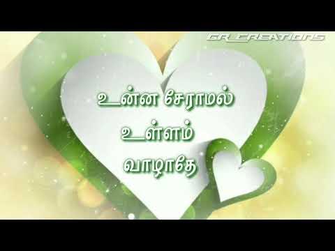 Tamil WhatsApp status lyrics || ithu nee irukum nenjamadi kanmani song