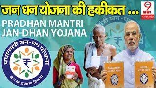जन धन योजना की जमीनी हकीकत आई सामने, PM Modi की खुली पोल | Pradhan Mantri Jan Dhan Yojana
