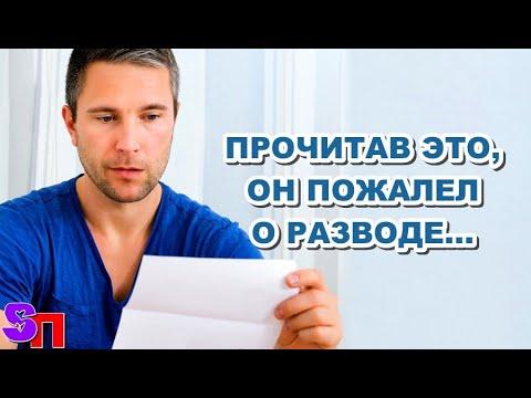 Выйдя из здания суда, жена дала Андрею письмо, заставившее пожалеть о разводе