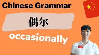 Chinese Grammar-HOW TO USE 偶尔 (Well Explained) HSK4