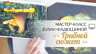 |ВИДЕОУРОК| Сухая пастель - Юлия Фадюшина