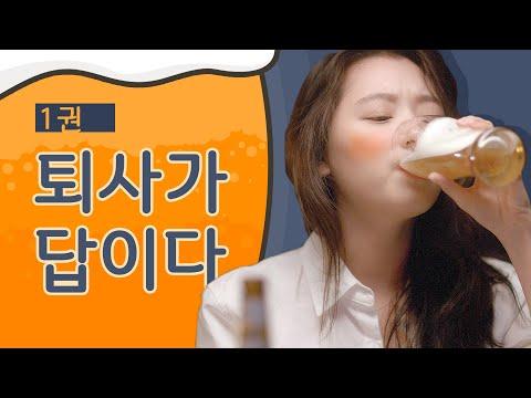 선공개! 맥주 웹드라마 [괜찮아 안죽어] - EP. 01 깊고 진한 첫인상