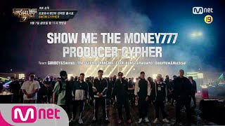 Show Me The Money777 [무삭제] 프로듀서 싸이퍼 (PRODUCER CYPHER) 180907 EP.0