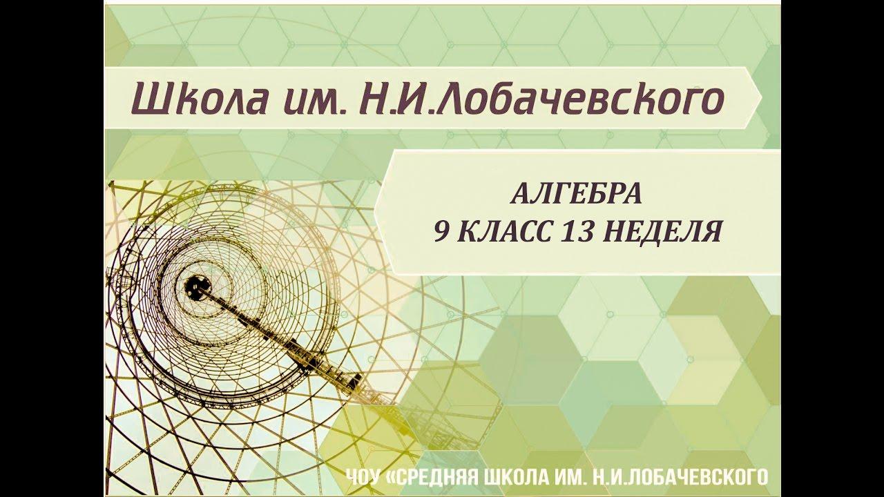 Алгебра 9 класс 13 неделя Решение неравенств второй степени с одной переменной