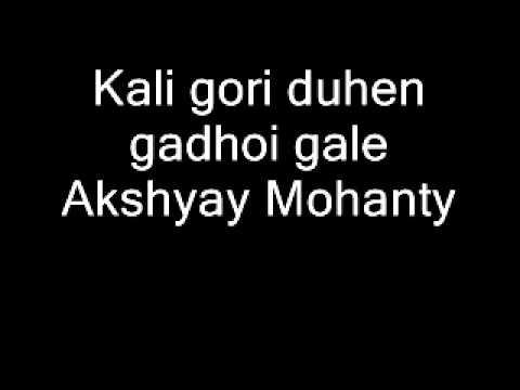 Kali gori duhen gadhoi gale Akshyay Mohanty