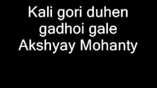 Download Kali gori duhen gadhoi gale Akshyay Mohanty MP3 song and Music Video