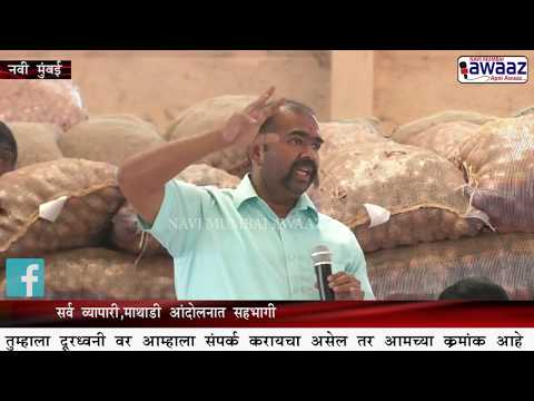 Navi Mumbai Awaaz-सरकारने निर्णय न दिल्यास माथाडी व व्यापाऱ्यांचा आंदोलन तीव्र करण्याचा इशारा