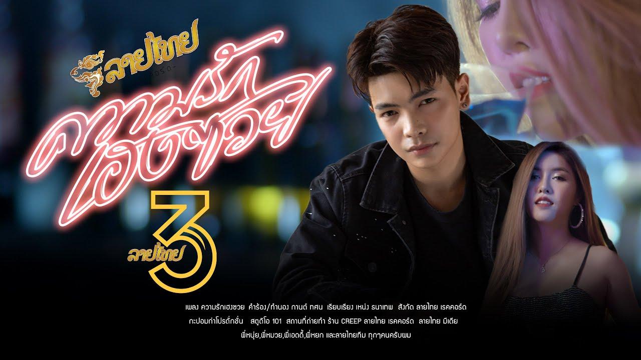 ความรักเฮงซวย - 3ลายไทย [OFFICIAL MV] LTRC