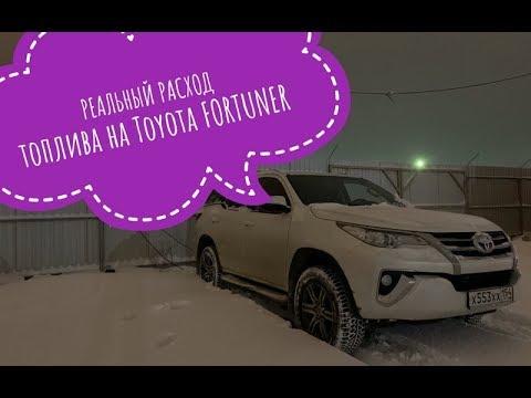 РЕАЛЬНЫЙ РАСХОД на Toyota Fortuner 2019