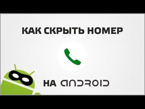 Как скрыть номер на Android