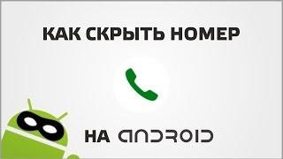 Як приховати номер на Android
