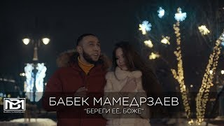 Download Бабек Мамедрзаев - Береги её, Боже (Official video) Mp3 and Videos