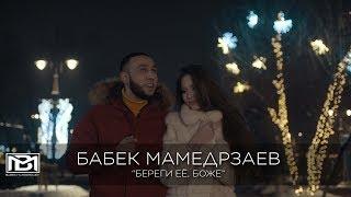 Смотреть клип Бабек Мамедрзаев - Береги Её, Боже
