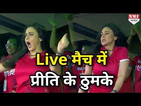 देखिए Live Match में Preity Zinta ने लगाए जमकर ठुमके, Wicket गिरने पर हुईं खुश