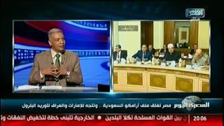 نشرة المصرى اليوم  مصر تغلق ملف أرامكو السعودية .. وتتجه للإمارات والعراق لتوريد البترول