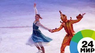 Шоу на льду от Татьяны Навки: репетицию «Аленького цветочка» показали зрителям - МИР 24