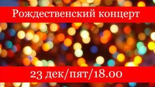 Пред-рождественский выпуск video новостей церкви!