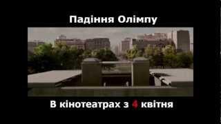 Падение Олимпа/Olympus Has Fallen. Официальный трейлер