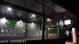 【旅行】東北ひとり旅 2日目前半【鉄道】
