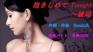 Masaakiさん作詞作曲のオリジナル曲です。デュエットバージョンの女性パ...