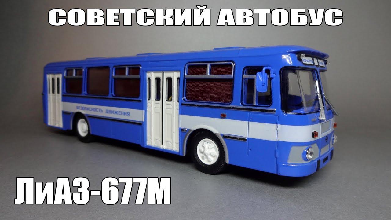 4 окт 2017. Смотри test drive радиоуправляемой модели автобуса лиаз-677м classicbus | неодимовая магнитная подвеска просмотров видео 6. Test drive радиоуправляемой модели автобуса лиаз-677м classicbus | неодимовая магнитная подвеска видео онлайн бесплатно на rutube.