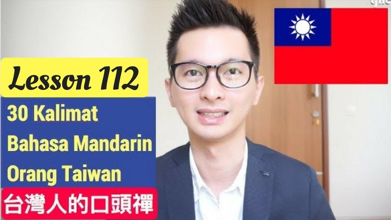 Lesson 112 Belajar Bahasa Mandarin Orang Taiwan 30 Kalimat 台灣人口頭禪 Youtube