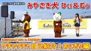 【みやざき犬】ワチャワチャ自己紹介:おすすめオニギリ (201703道の駅えびの)