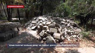 Крым получит больше денег на ремонт дорог в муниципалитетах