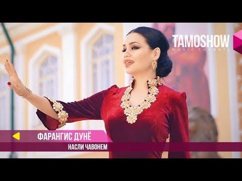 Фарангис Дунё - Насли чавонем 2017 _ Farangis Dunyo - Nasli Javonem 2017
