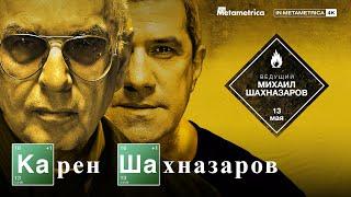 ШАХНАЗАРОВ о Мосфильме и артхаусе, советском кино и оппозиции, войне в Карабахе и развале СССР
