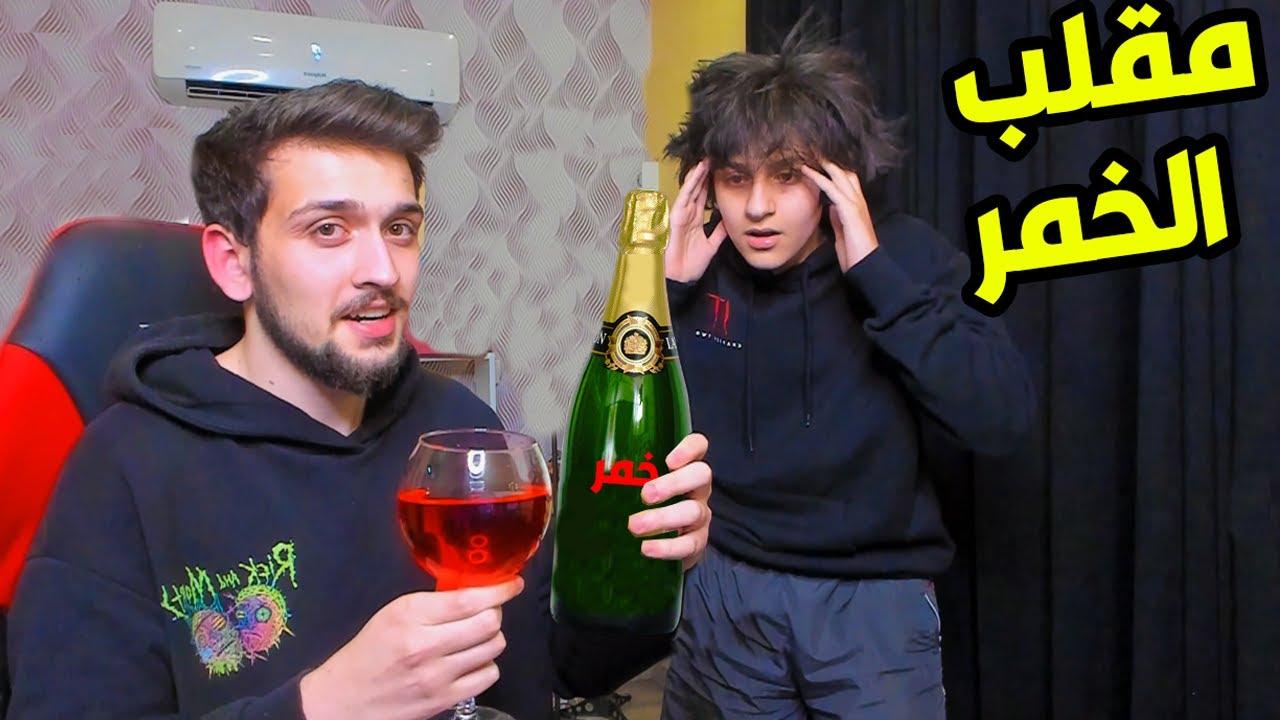 سويت مقلب الخمر ب اخوي الصغير عبسي !! 🍾😂