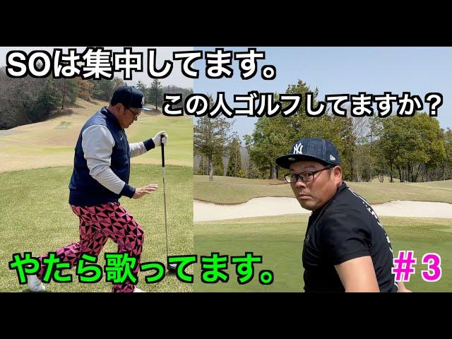 【ゴルフ70台への道】バウンスバックからの巻き返しなるか?14-15番【#3】